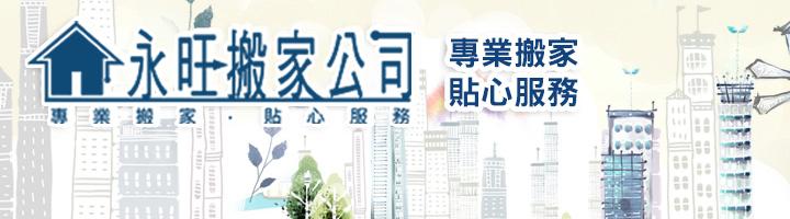 提供家庭、企業等搬遷,完善規劃,南台灣合理價推薦!